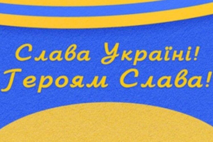 Порошенко закликав вітання «Слава Україні! Героям Слава!» встановити на аватарку