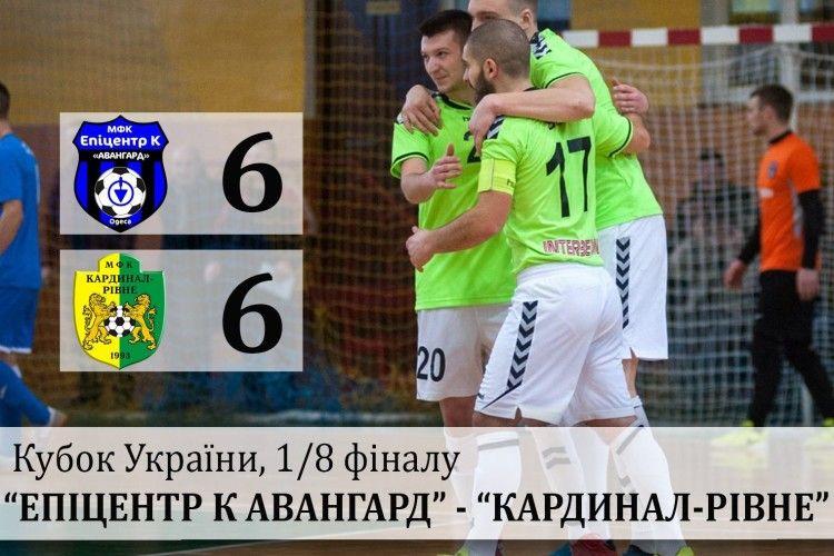 «Кардинали» зіграли в надрезультативну нічию з одеситами й вийшли у чвертьфінал Кубка України!