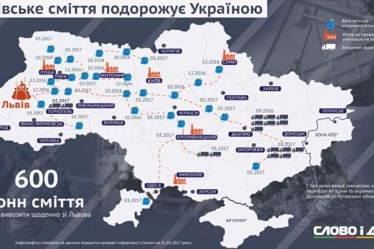 «Львівське сміття» розповзається по всій Україні (карта)
