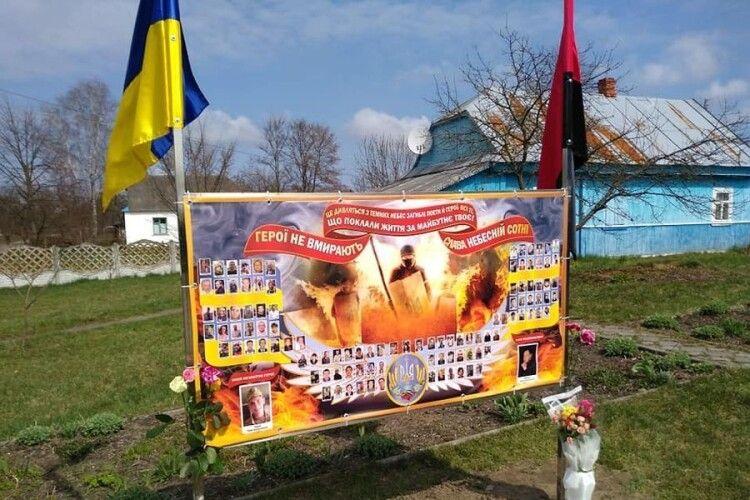 На Старовижівщині встановили банер Героям Небесної Сотні та односельчанам, загиблим на війні (Фото)