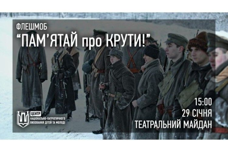 Сьогодні у Луцьку відбудеться флешмоб «Пам'ятай про Крути!»