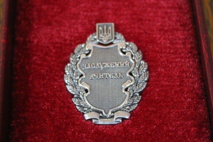 Волинській вчительці присвоїли звання заслуженої