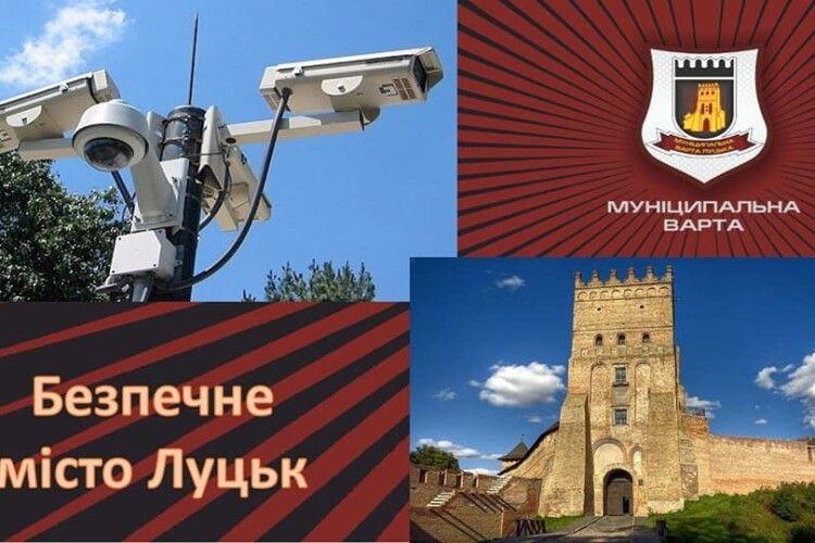 В обласному центрі впроваджують систему «Безпечне місто Луцьк»: що зміниться