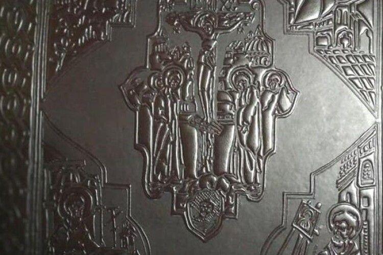 На Рівненщину передали копію «Королевського Євангелія», написаного у 1401 році