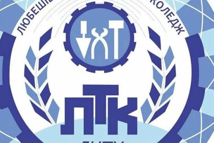 Логотип Любешівського коледжу — найкращий