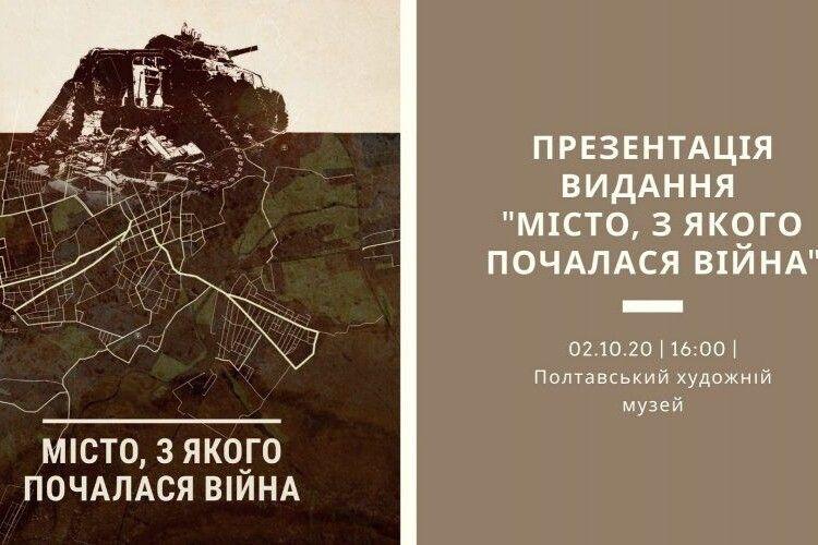 Презентували книгу зі свідченнями мешканців Донбасу, яких бойовики змушували працювати під обстрілами