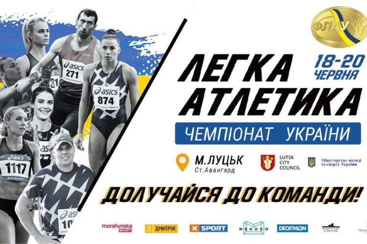 У Луцьку пройде відбірковий турнір на Олімпійські ігри