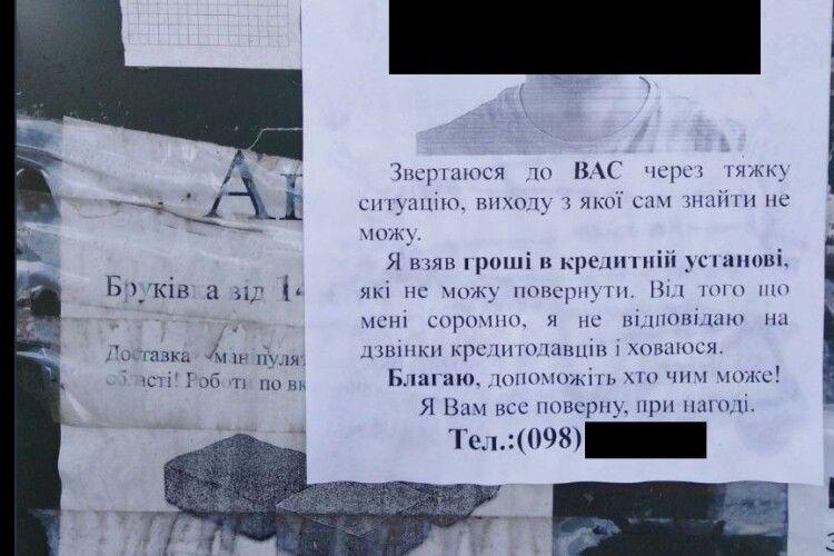 На Волині кредитори розклеюють оголошення від імені позичальника (Фото)