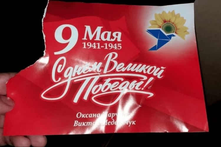 У бандерівській столиці організація Медведчука влаштувала таємне святкування Дня перемоги