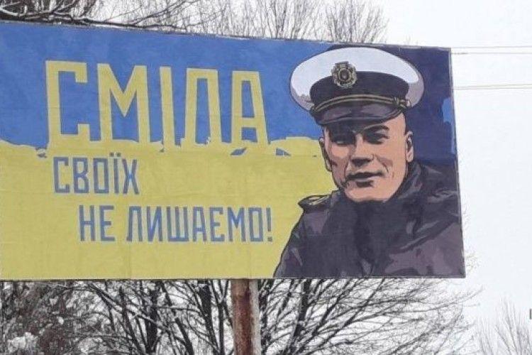 «Своїх не лишаємо»: на Черкащині з'явились борди на підтримку полоненого командира