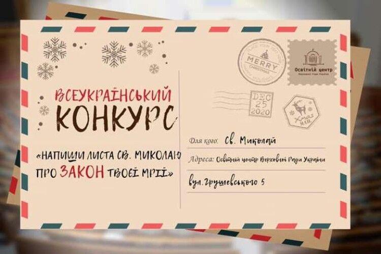 Школярам і студентам запропонували конкурс: треба написати листа Святому Миколаю про «закон своєї мрії»