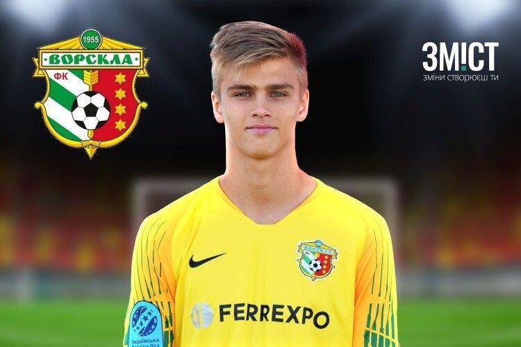 Вже й португальська «Бенфіка» роззявляє рота на 16-річного українського голкіпера Павла Ісенка