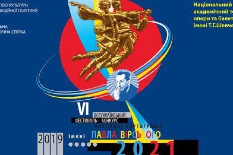 Танцюристи з «Волиняночки» здобули гран-прі найпрестижнішого Всеукраїнського фестивалю-конкурсу народної хореографії