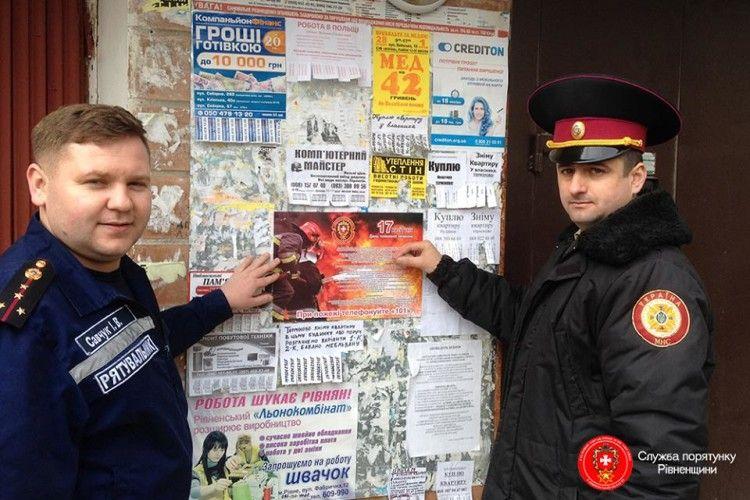 Рівненських офіцерів-рятувальників… «застукали» за розклеюванням оголошень (фото)