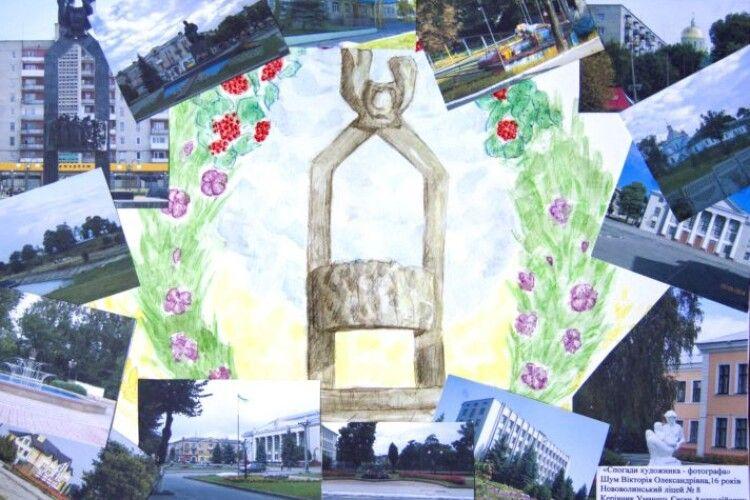 Оголосили переможців творчого конкурсу «Моє рідне місто – Нововолинськ»