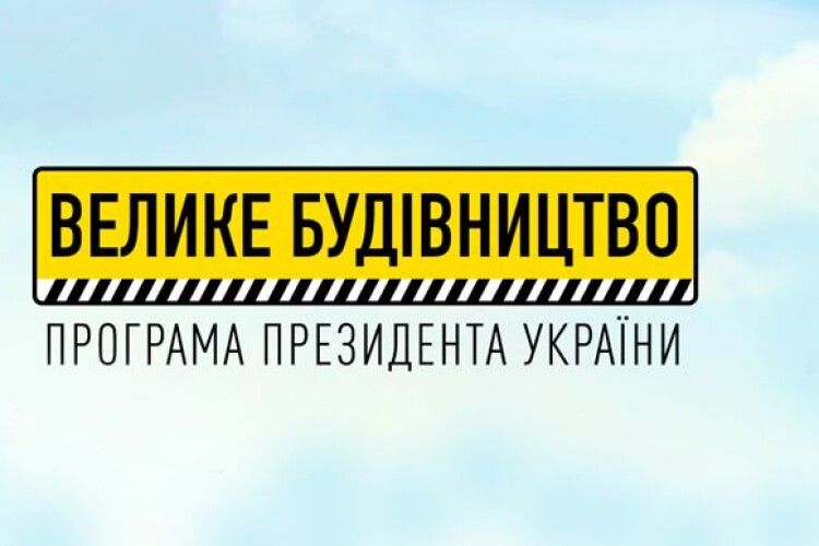 Володимир Зеленський отримав 7 650 грн за наліпки «Велике будівництво»