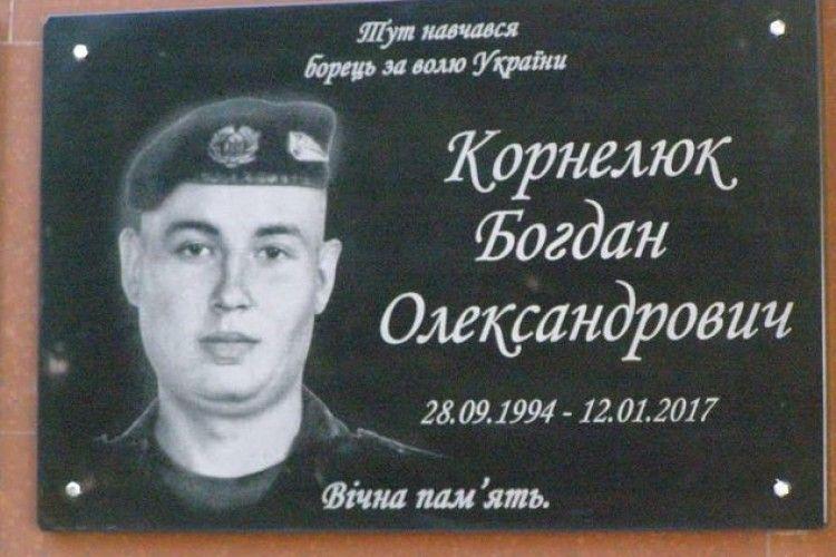 У Нововолинську відкрили меморіальну дошку Богдану Корнелюку