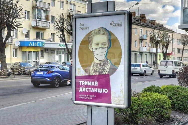 Леся Українка у Луцьку «закликає» тримати дистанцію