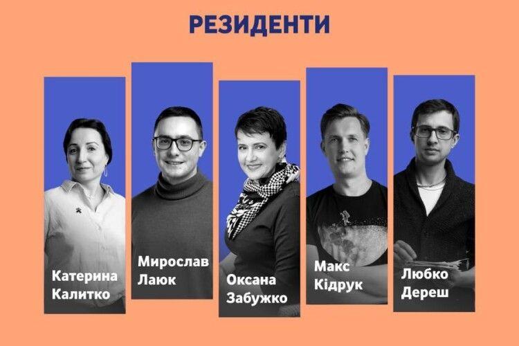 5 письменників напишуть про Луцьк