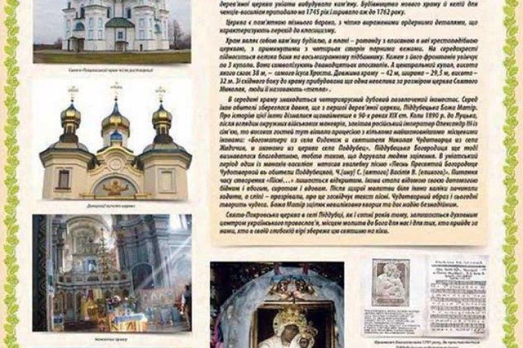 Україна розпочинається із Піддубців
