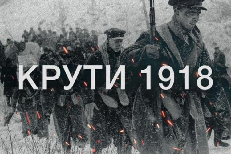 Порошенко у День пам'яті Героїв Крут: «Більше жодних пацифістських ілюзій!»