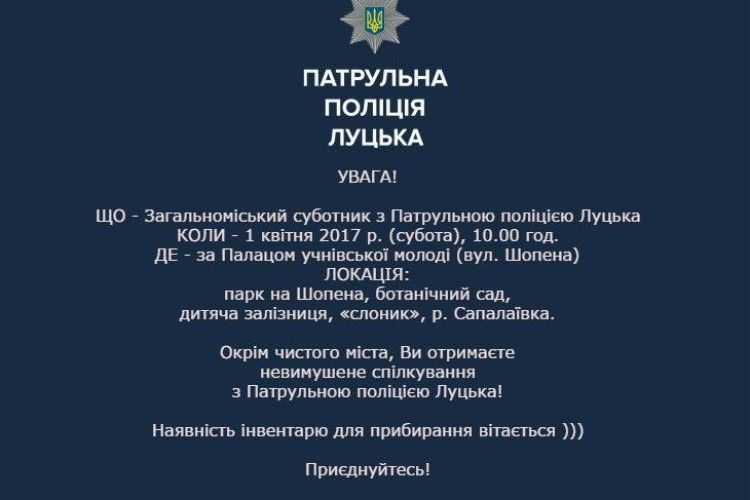 Першого квітня Патрульна поліція Луцька візьме в руки мітли та граблі