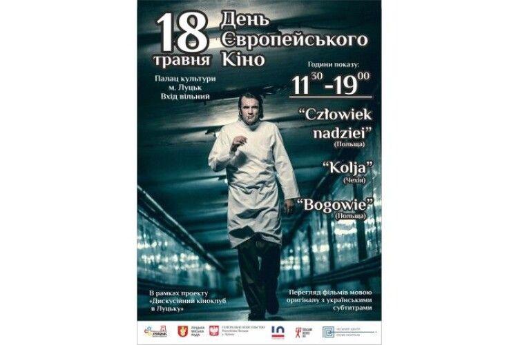 Лучан запрошують переглянути європейське кіно