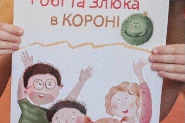 З'явилася перша українська казка про коронавірус