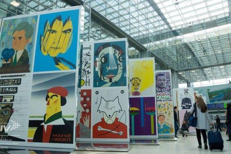 В аеропорту «Жуляни» відкрили арт-проект про відомих українців