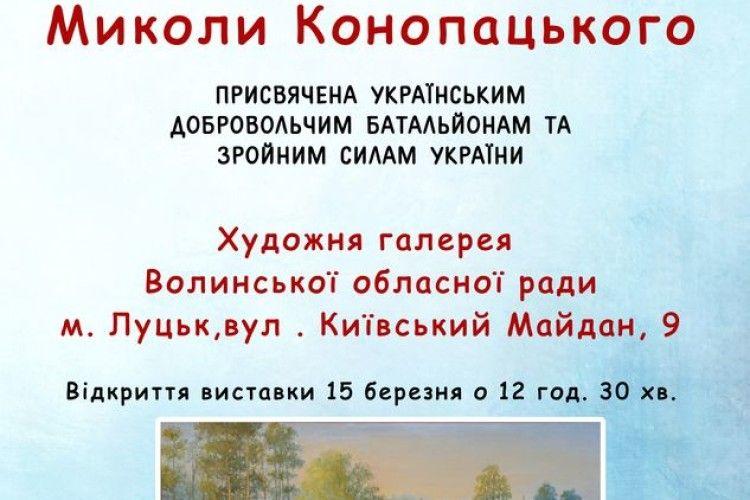 У Луцьку відбудеться виставка присвячена добровольчим батальйонам та Збройним Силам України