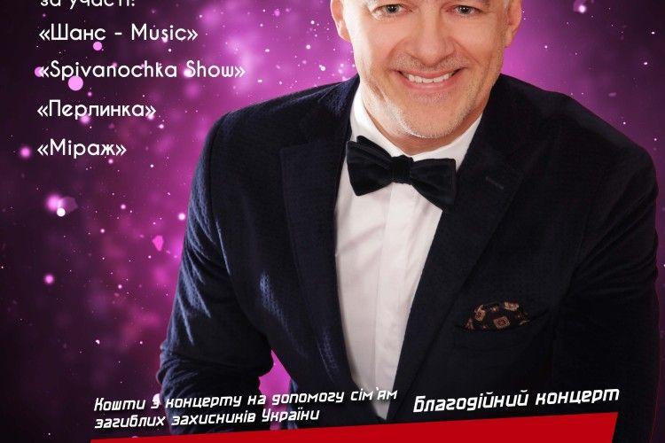 Сергій Скулинець запрошує на сольний концерт у Луцьку