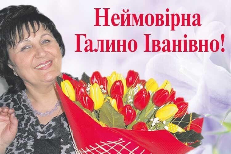 Редакція вітає з днем  народження неймовірну Галину Іванівну