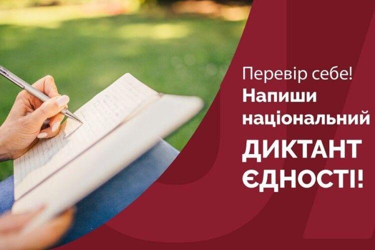Завтра українці писатимуть ювілейний Радіодиктант національної гідності