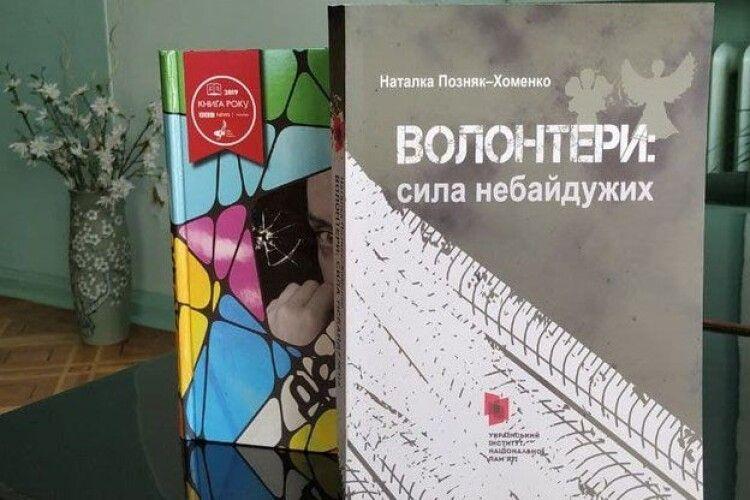 У Луцьку презентували книги про армію, війну та волонтерів