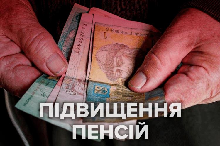 В Україні зросте частина пенсій: хто і скільки отримає