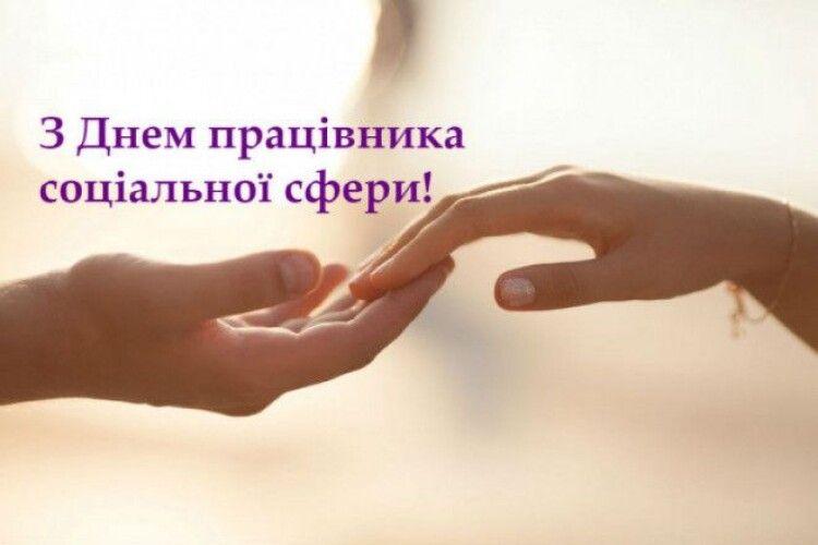 Голова Волинської ОДА з нагоди Дня соцпрацівника привітав «справжніх професіоналів»