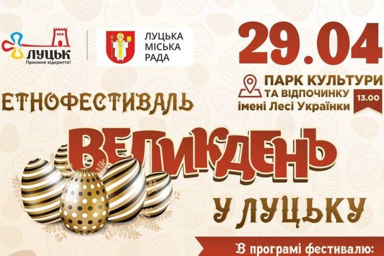 На другий день Паски відбудеться етнофестиваль «Великдень у Луцьку»