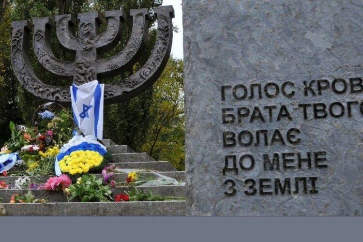 80-річчя трагедії Бабиного Яру: як нацисти знищили київських євреїв