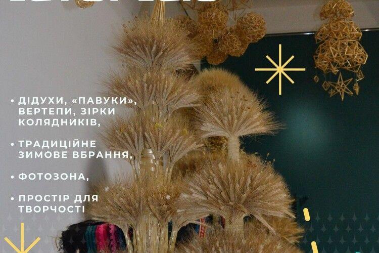 У Волинський краєзнавчий музей запрошують у фотозону «Різдво з історією»