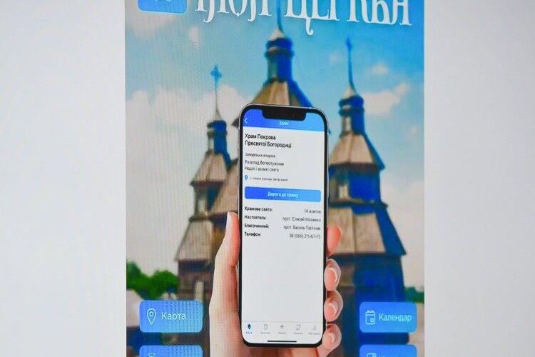 Онлайн молитви та розмови зі священником: в Україні почав діяти мобільний додаток «Моя церква»
