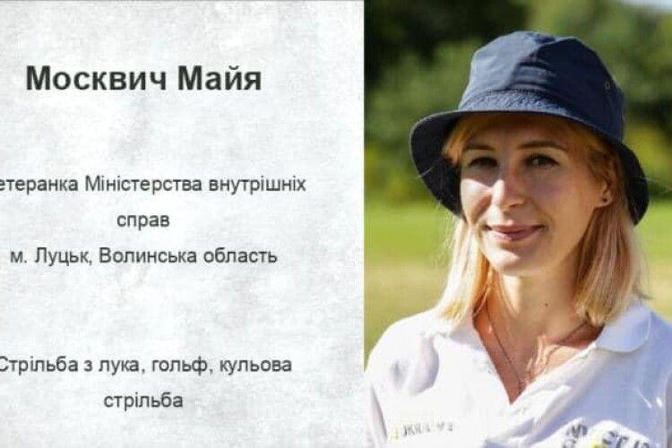 Волинянка підписала контракт на участь у збірній України на Ігри воїнів у США