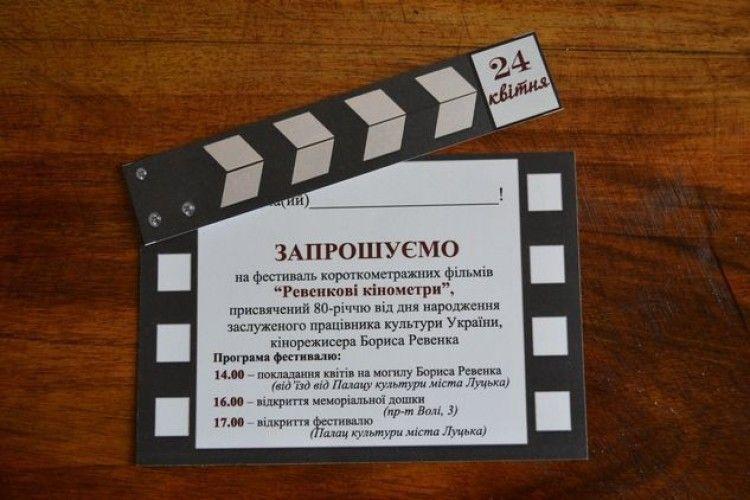 У Луцьку пройдуть «Ревенкові кінометри»