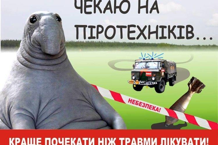 Рівненські рятувальники закликали жителів області брати приклад з Почекуна