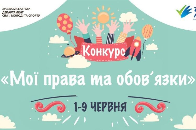 У Луцьку проведуть конкурс дитячих малюнків та відео