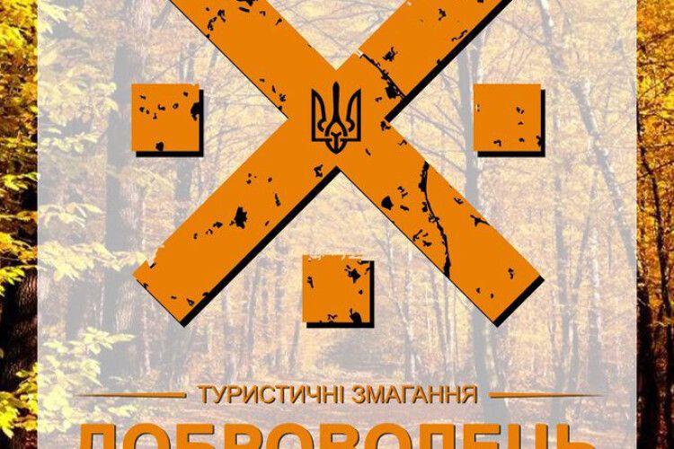 Триває реєстрація на волинські змагання «Доброволець Осінь»