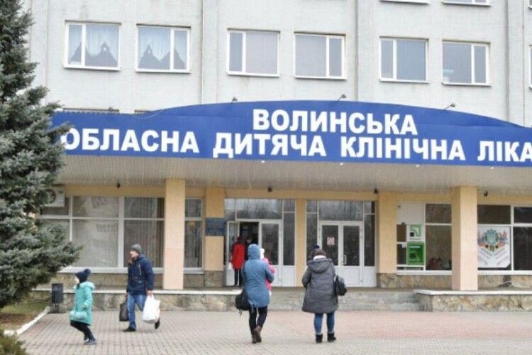 У Луцьку  в обласній дитячій лікарні змінились телефони