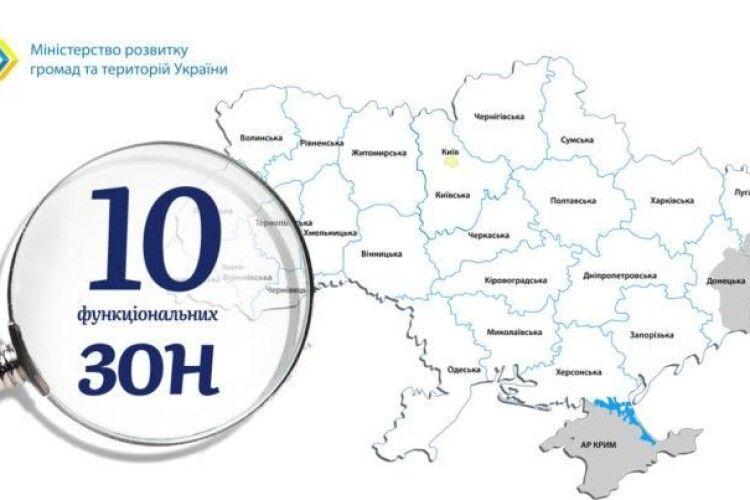Україну поділять на 10 функціональних зон: що це означає