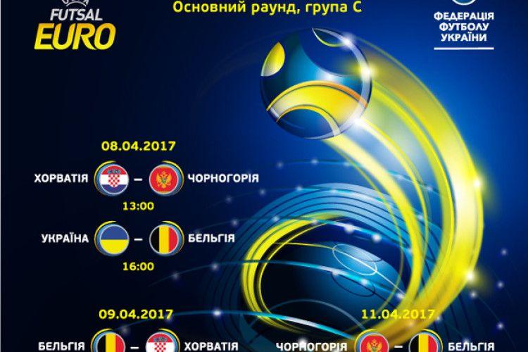 Не пропустіть: вже о 16:00 – Україна – Бельгія