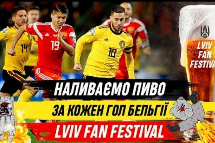 У Львові вболівальникам безплатно наливатимуть по 100 келихів пива за кожен гол збірної Бельгії у ворота Росії