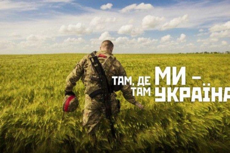 Як на Волині святкуватимуть День захисника України